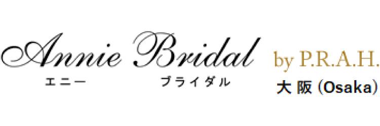 Annie Bridal (エニーブライダル)大阪店