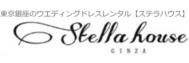 Stella house GINZA(ステラハウスギンザ)