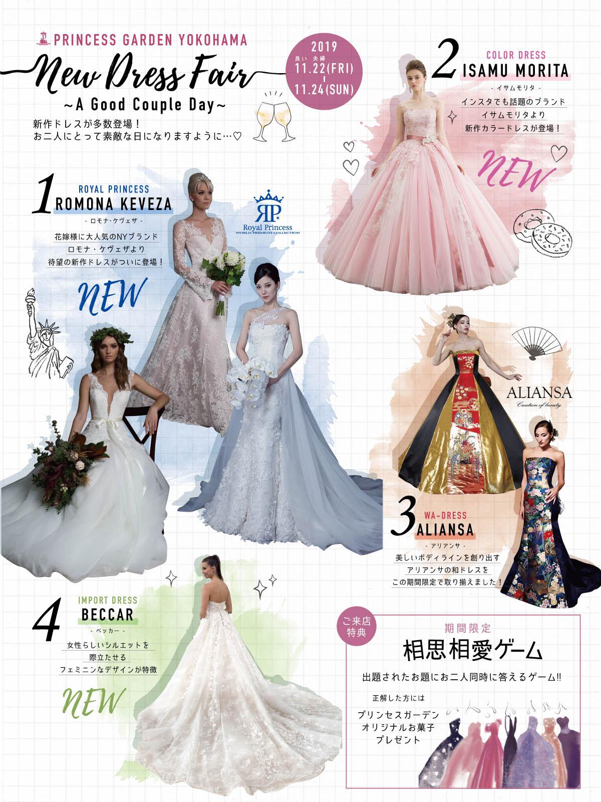 New Dress Fair ~A Good Couple Day~