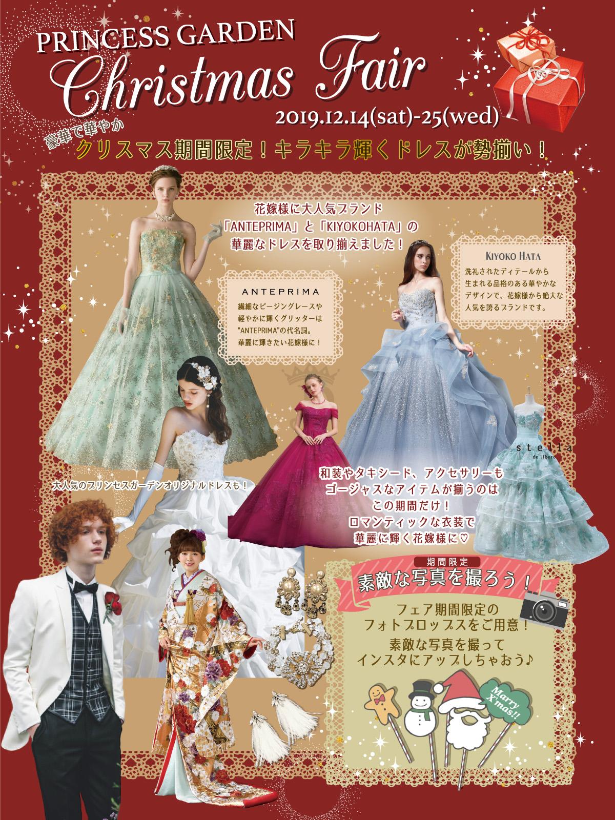 プリンセスガーデン クリスマスフェア