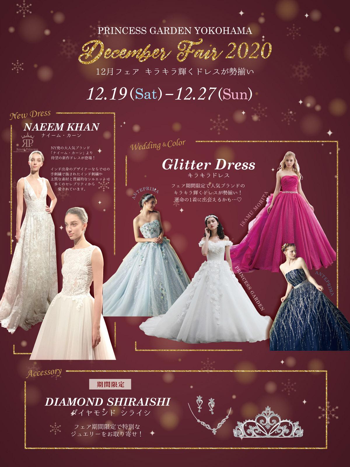 December Fair 〜キラキラ輝くドレスが勢揃い〜
