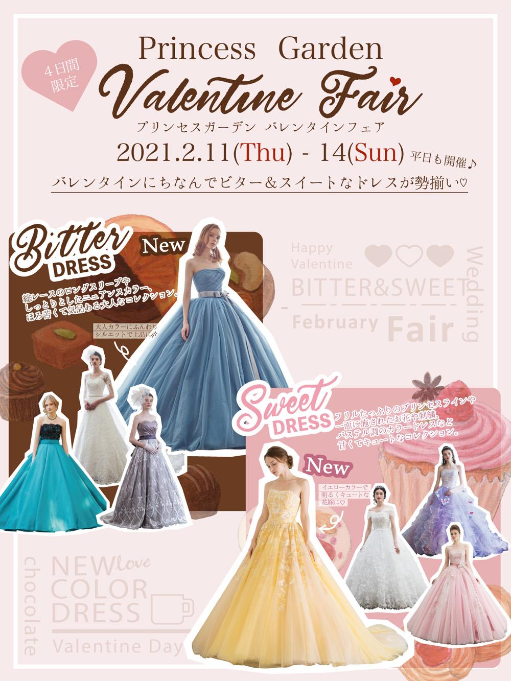 プリンセスガーデン バレンタインフェア